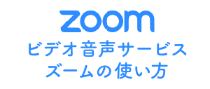 zoom使用方法はこちら
